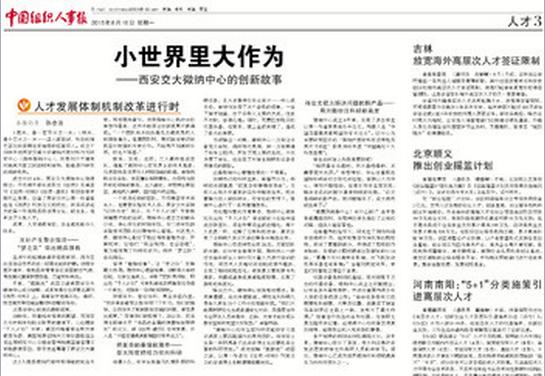 黑龙江省人事厅职称_黑龙江民族职业学院组织人事部